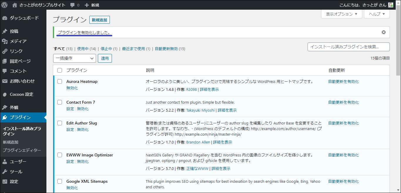 『PS Auto Sitemap』の有効化が完了した画面の画像