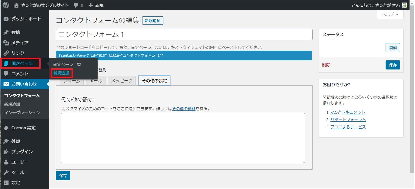 『固定ページ ⇒ 新規追加』をクリックする画面の画像