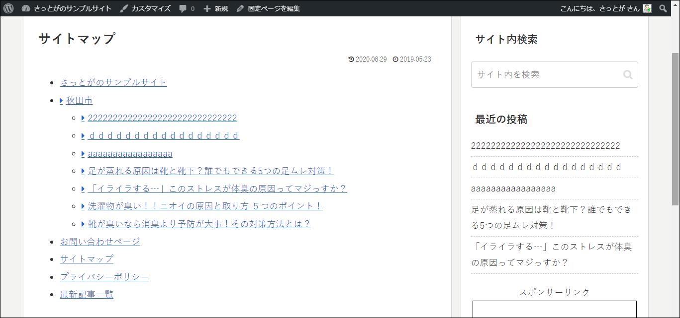 公開したサイトマップページの画像