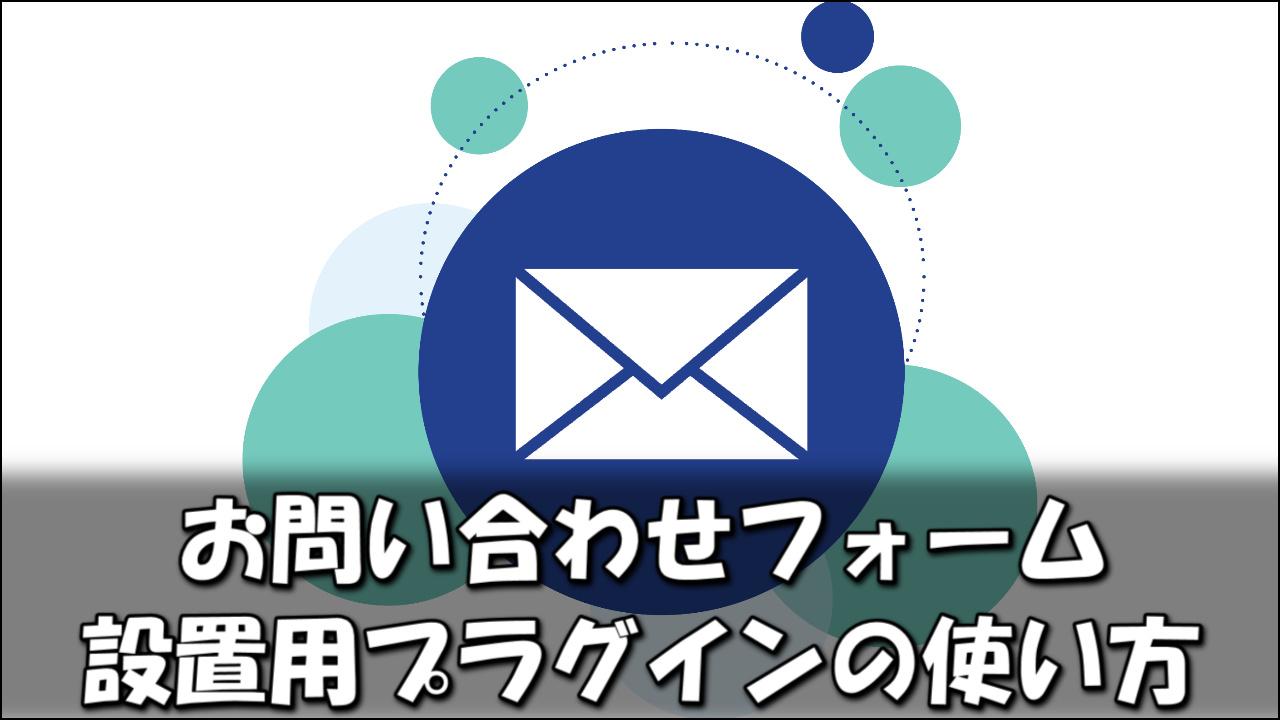 【Contact Form 7】WordPressにお問い合わせフォームを設置するプラグインの使い方