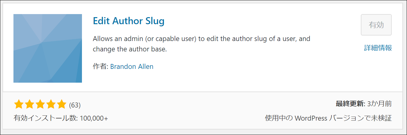 Edit Author Slugの画像