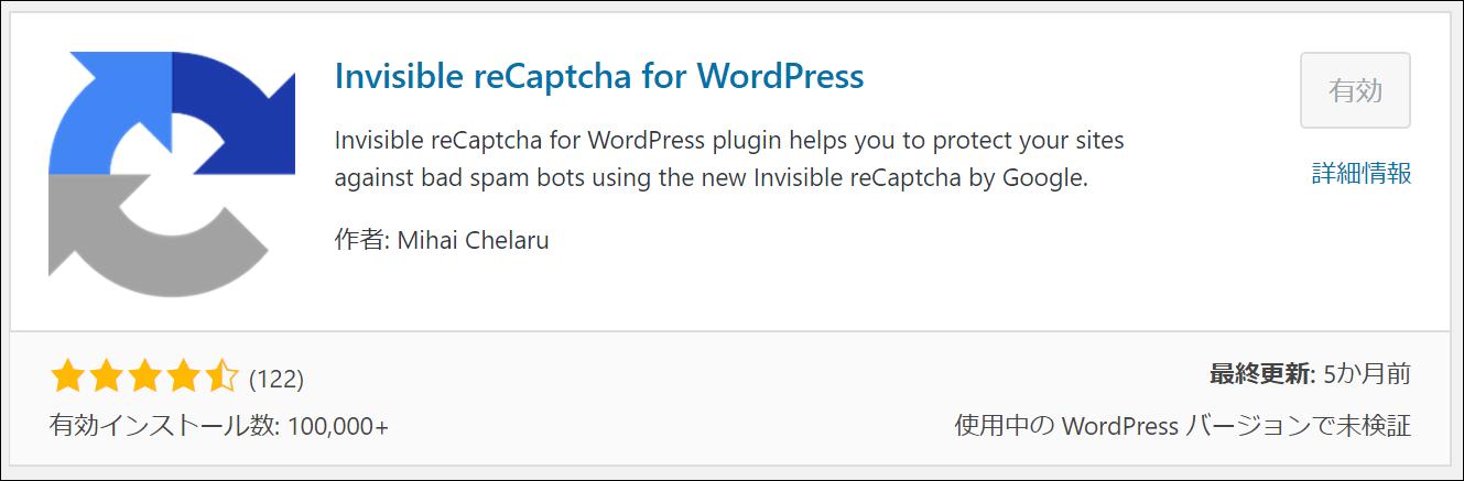 Invisible reCaptchaの画像