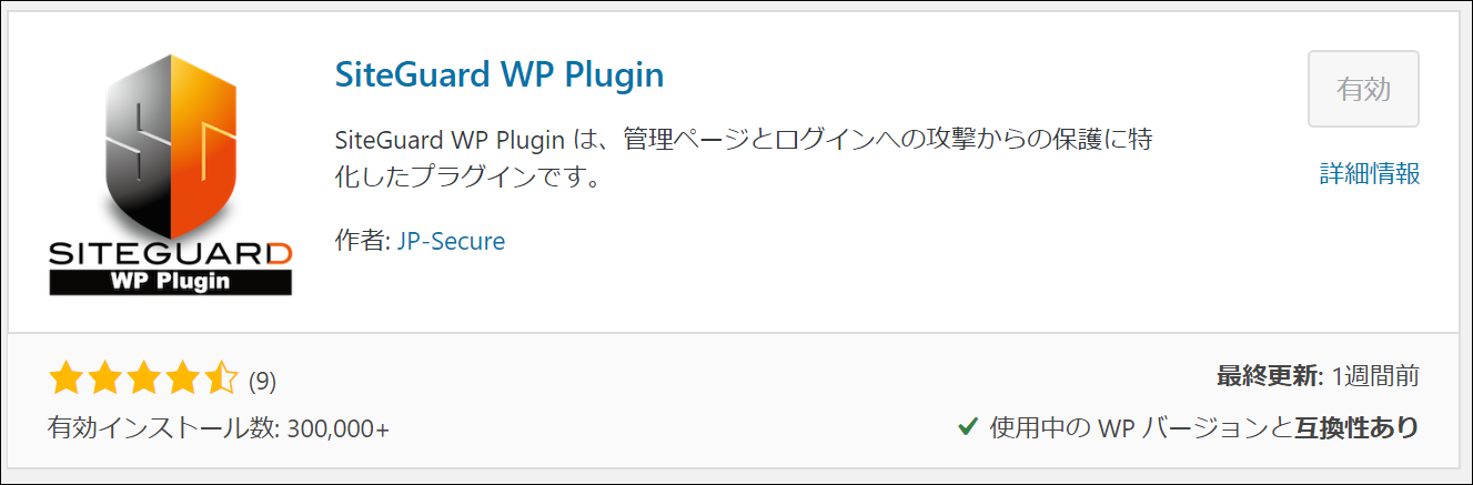 SiteGuard WP Pluginの画像