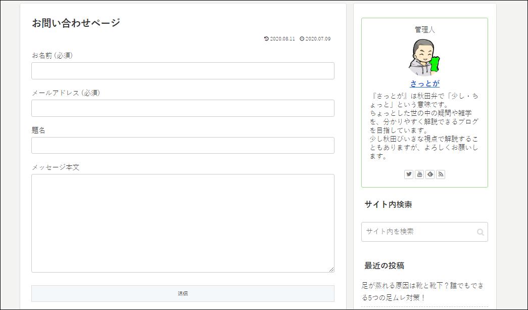 Contact Form 7の設定が完了した画面の画像