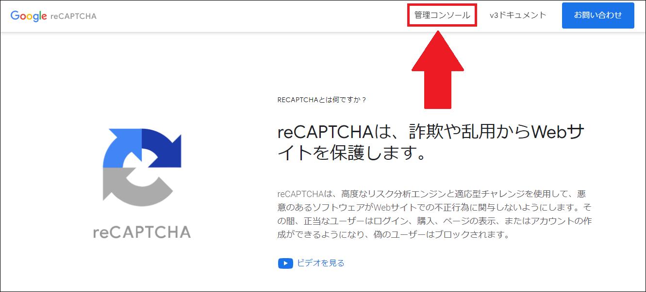 Google reCAPTCHAの『管理コンソール』をクリックする画面の画像