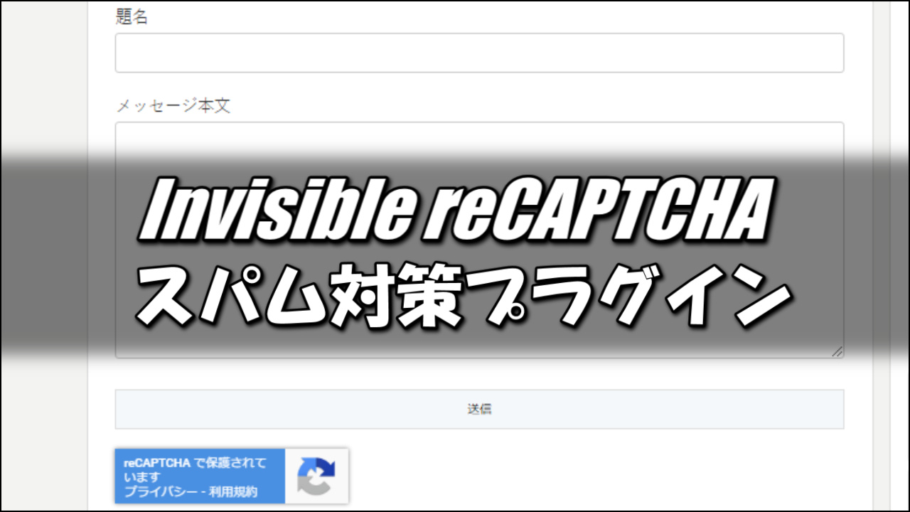 【Invisible reCAPTCHA】WordPressのスパム対策プラグインの使い方