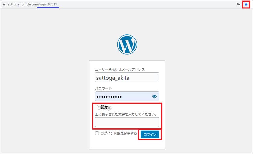 新しいログインページの画面の画像