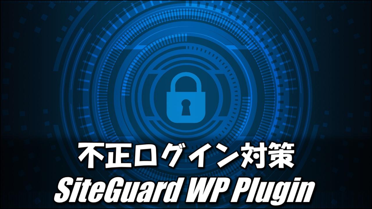 SiteGuard WP Pluginの設定と使い方【セキュリティ対策プラグイン】