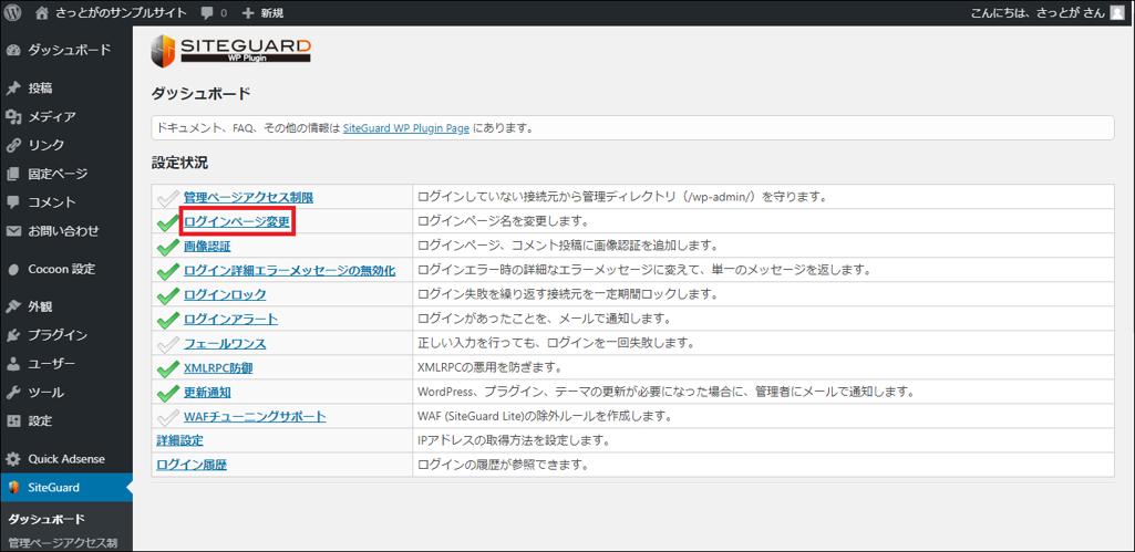 『ログインページ変更』をクリックする画面の画像