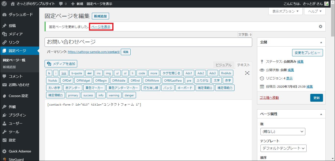 『ページを表示』をクリックする画面の画像