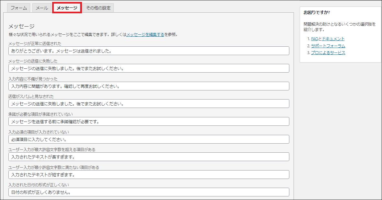 Contact Form 7の『メッセージ』の設定画面の画像