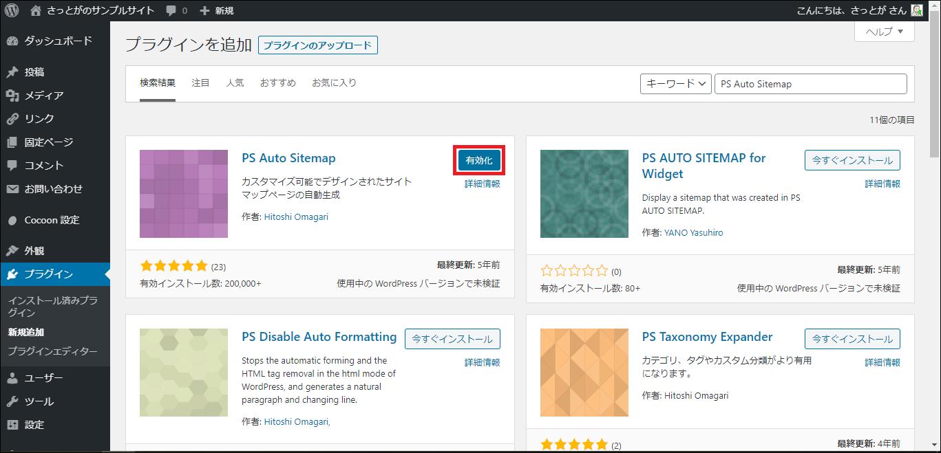 『PS Auto Sitemap』を有効化する画面の画像