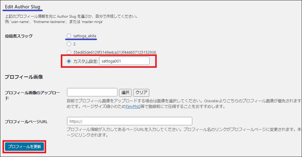 Edit Author Slugの設定箇所の画面の画像