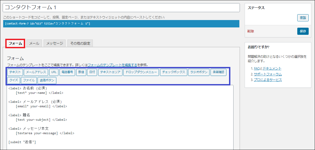 Contact Form 7の『フォーム』の設定画面の画像