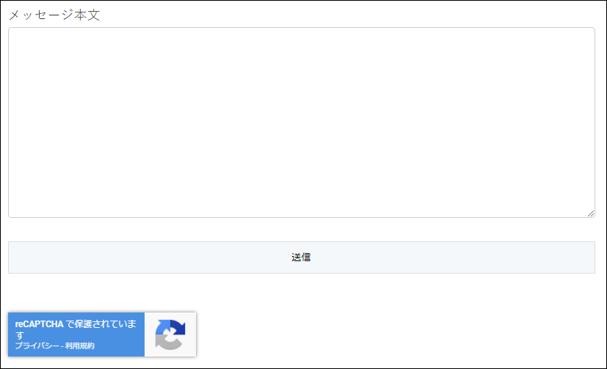 問い合わせフォームにreCaptchaが表示されている画像
