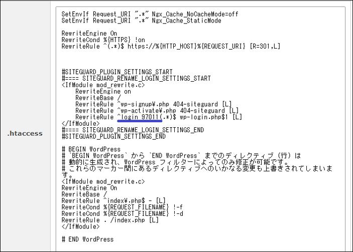 『.htaccess』でログインURLを確認する画面の画像
