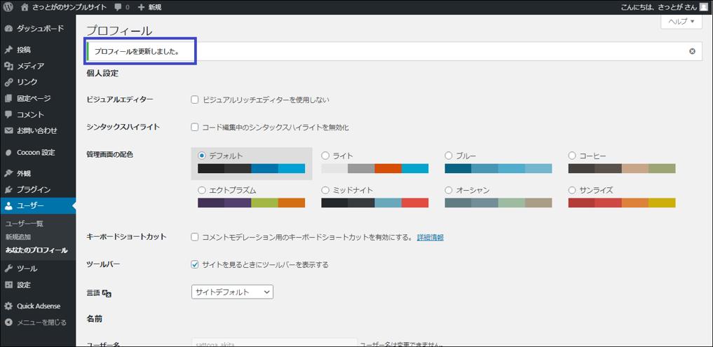 プロフィールの更新が完了した画面の画像