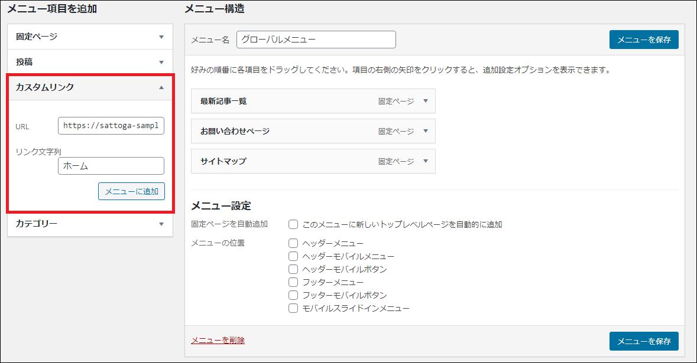 カスタムリンクにトップページを入力する画面の画像