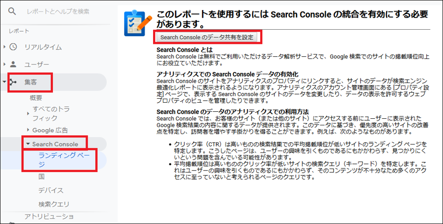 Googleアナリティクスで『Search Consoleのデータ共有を設定』をクリック