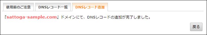 DNSレコードの追加完了