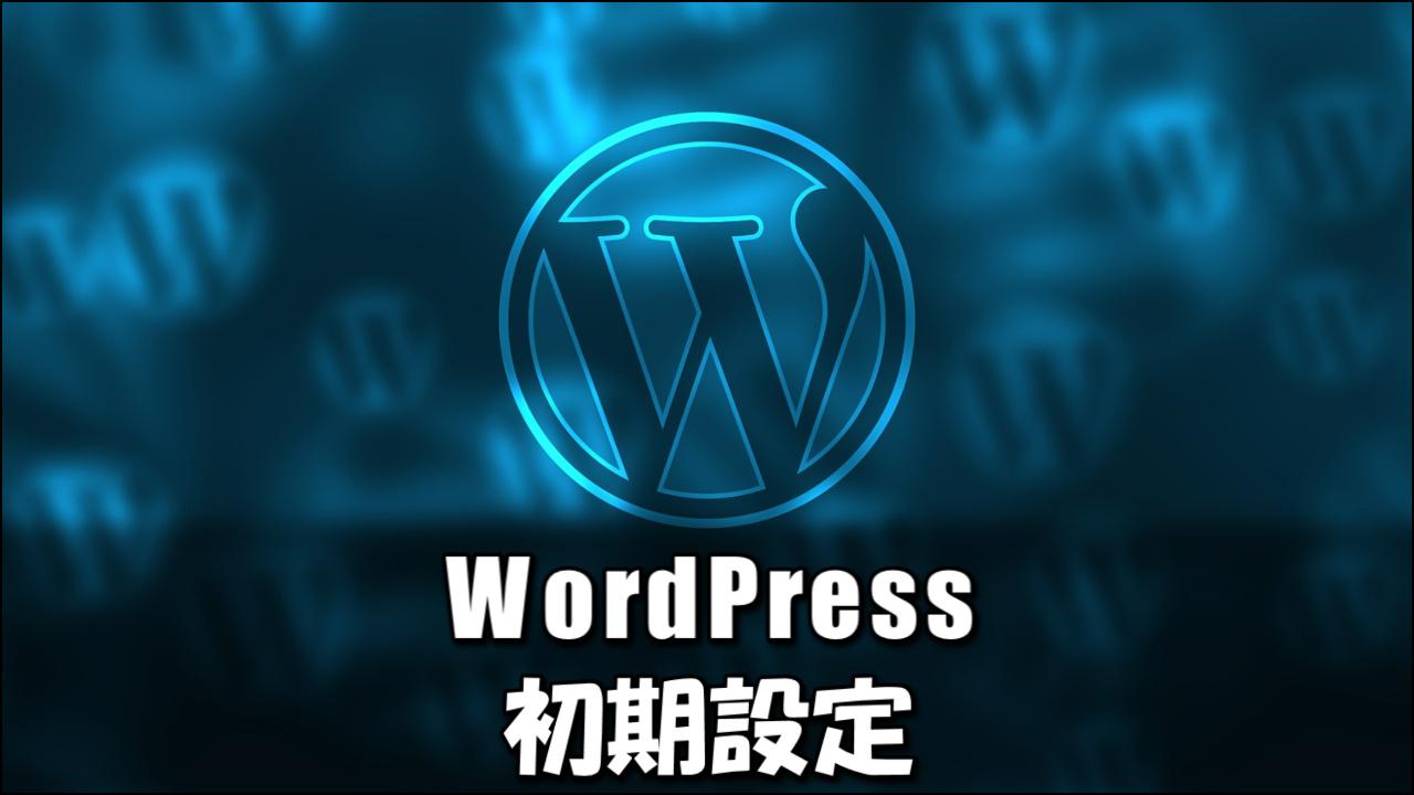 【初心者向け】WordPressの初期設定!インストール後にやるべき16項目