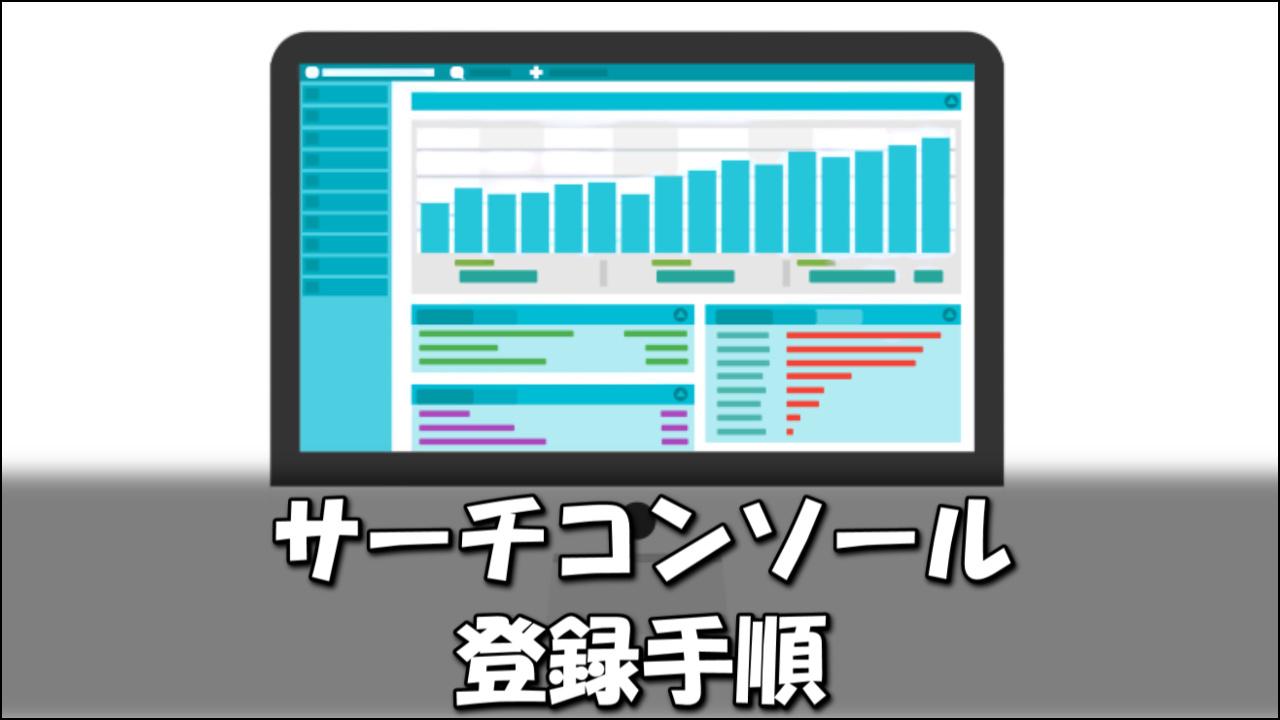 WordPressブログをサーチコンソールに登録する手順【2020年最新版】