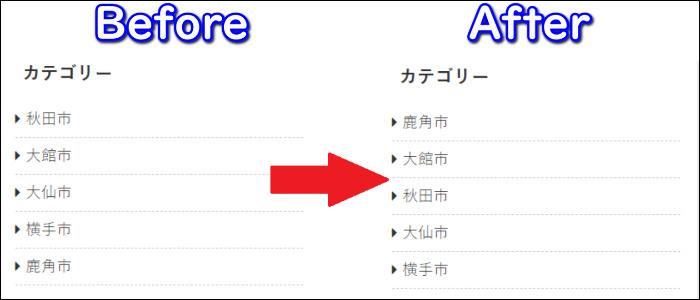 順番が並び替えられたカテゴリーの画像