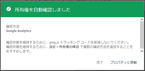 Googleアナリティクスとの紐づけで、サーチコンソールに登録完了
