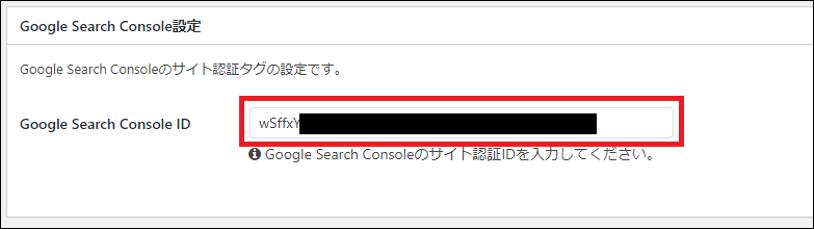 CocoonにサーチコンソールIDを設定する方法