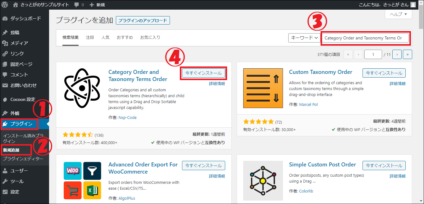 『Category Order and Taxonomy Terms Order』をインストールする画面の画像