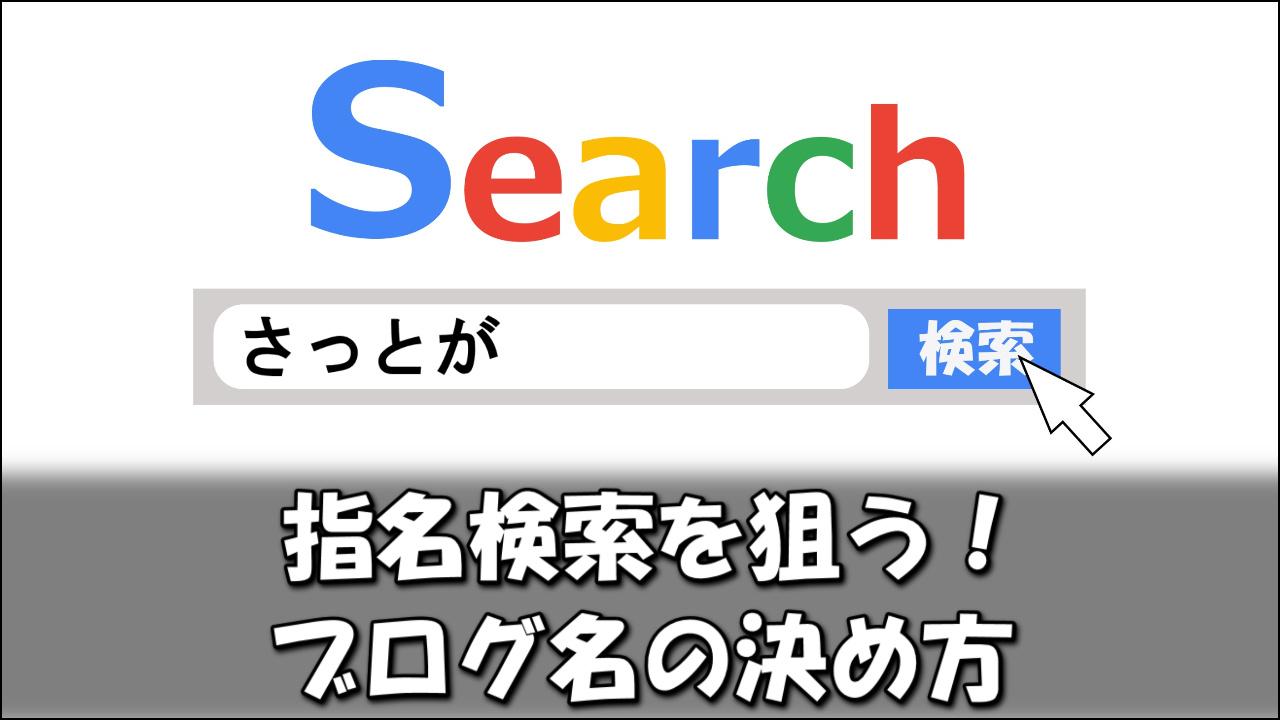 指名検索を狙う!ブログ名(ブログタイトル)の決め方5つのコツ