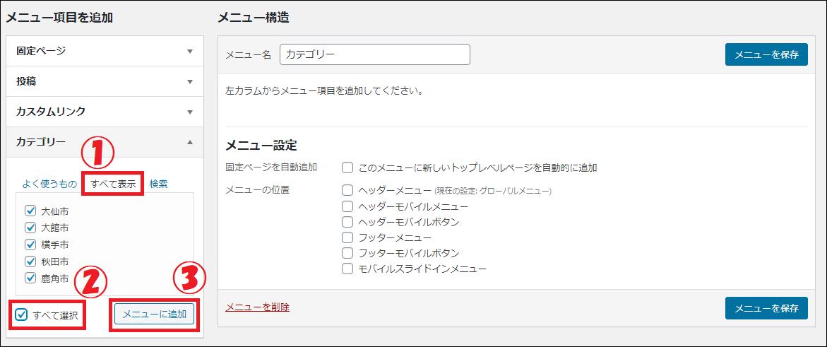 メニュー項目を追加する画面の画像