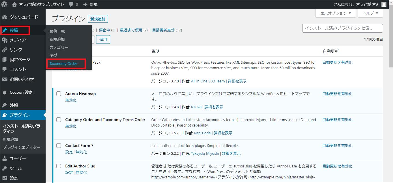 『Taxonomy Order』をクリックする画面の画像