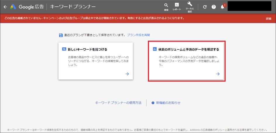 キーワードプランナーで『検索のボリュームと予測のデータを確認する』をクリック