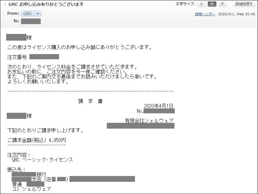 GRCから届いたメール