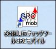 GRCのショートカットをダブルクリック
