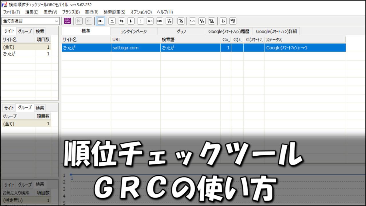 SEOツール『GRC』の使い方!簡単に検索順位をチェックする設定方法
