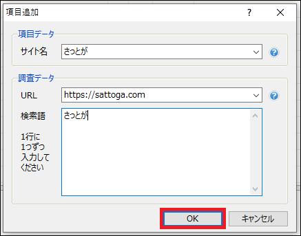 サイト名・URL・キーワードを入れ、『OK』をクリック