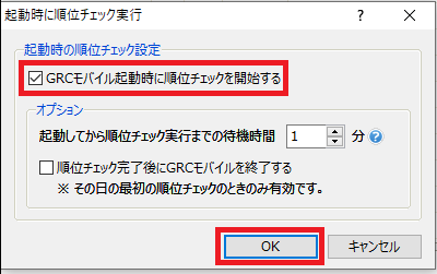 『GRC起動時に順位チェックを開始する』にチェックを入れて『OK』をクリック