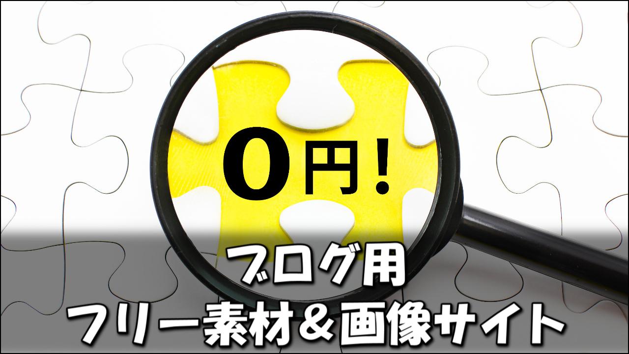 【厳選】ブログ用フリー素材&画像サイトおすすめ3選