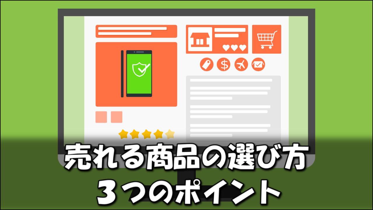 【アフィリエイト】売れる商品の選び方3つのポイント
