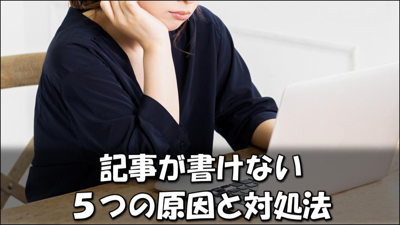 【アフィリエイトブログ】記事が書けない5つの原因と対処法
