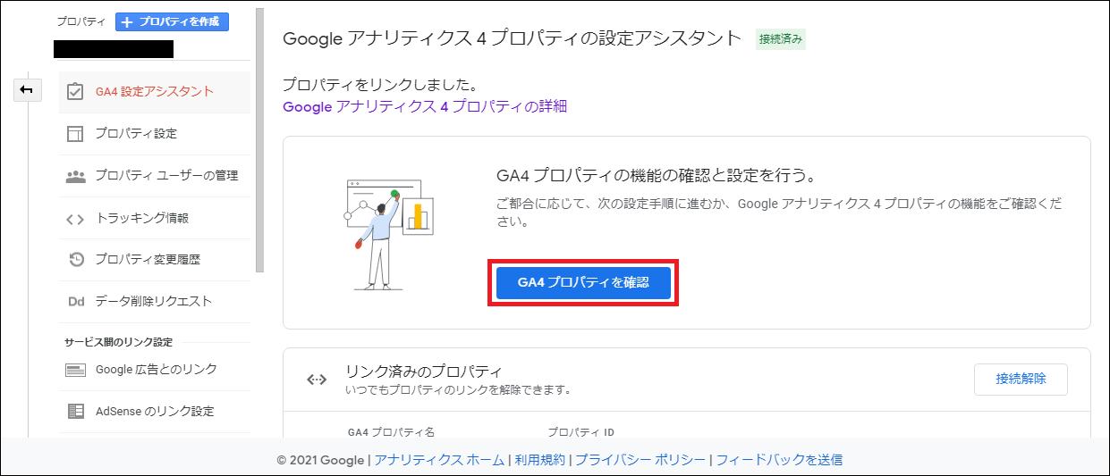 『GA4プロパティを確認』をクリック②