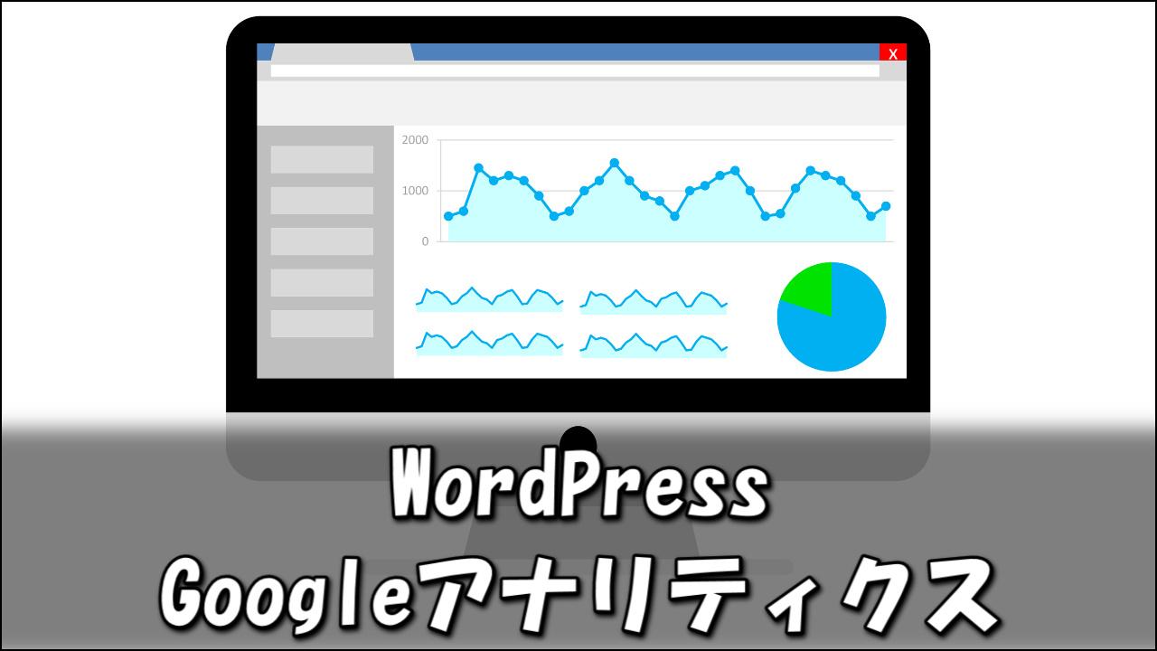 WordPressにGoogleアナリティクスを導入・設定する方法【2021年最新版】