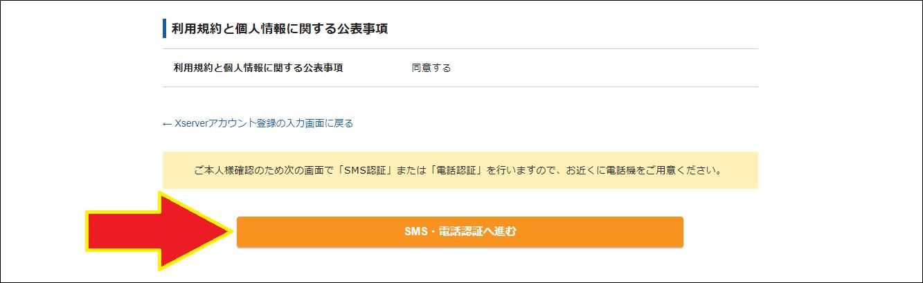 『SMS・電話認証へ進む』をクリック