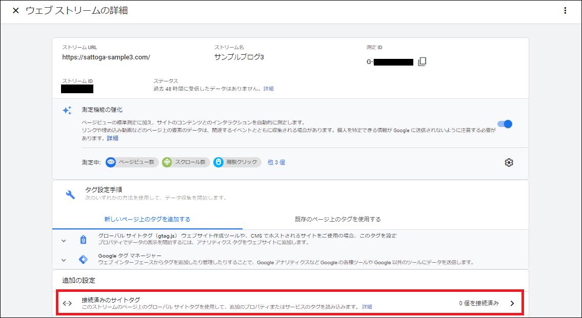『接続済みのサイトタグ』をクリック②