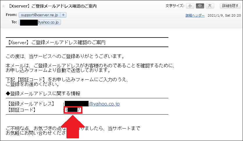 エックスサーバーからのメール②