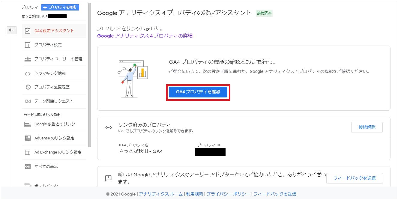 『GA4プロパティを確認』をクリック