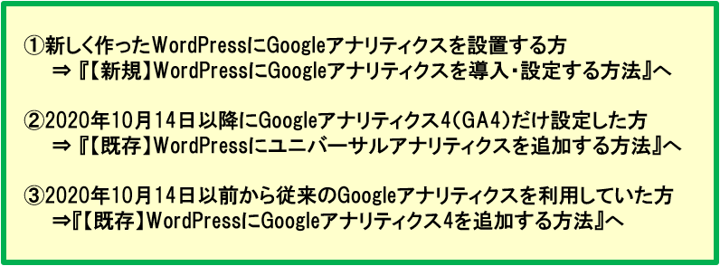 Googleアナリティクスパターン別解説
