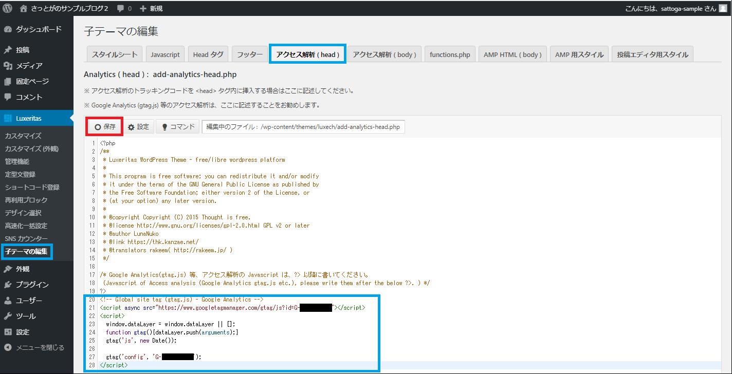 LuxeritasにGoogleアナリティクス4のタグを設置